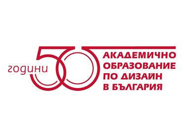 50 години академично образование по дизайн