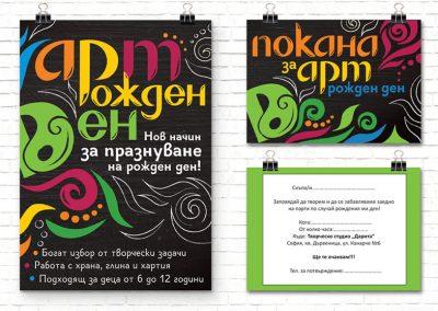 Рекламен дизайн