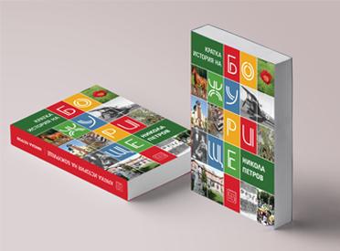 Графичен дизайн на книга за историята на град Божурище, с автор Никола Петров