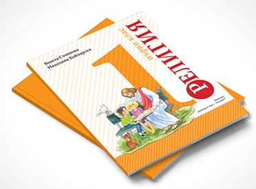 Графичен дизайн на корици на учебници по Религия