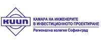 КИИП – Камара на инженерите в инвестиционното проектиране, Регионална колегия София-град