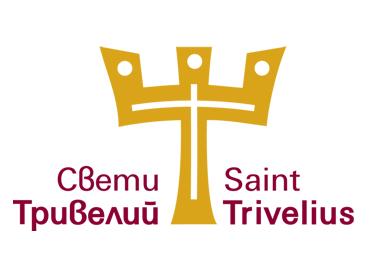 "Лого дизайн и идентичност на ВДУ /Висше духовно училище/ ""СВЕТИ ТРИВЕЛИЙ"""