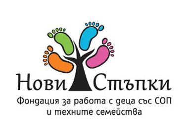 Лого дизайн и идентичност на фондация Нови стъпки