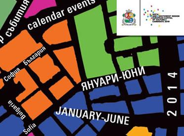 Графичен дизайн на календари за София инфо 2014