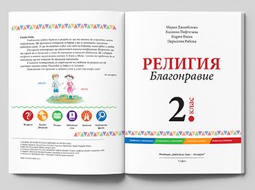 Графичен дизайн на учебник по религия за втори клас
