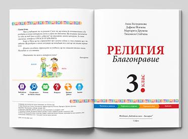 Графичен дизайн на учебник по Религия за трети клас.