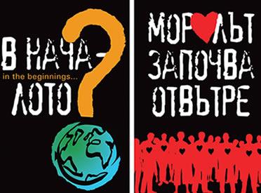 Плакати за ТБ предаването Роговете