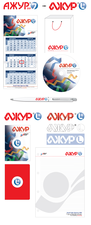 """Графичен дизайн и рекламни материи за софтуер за счетоводство ,,АЖУР L"""" за 2015"""