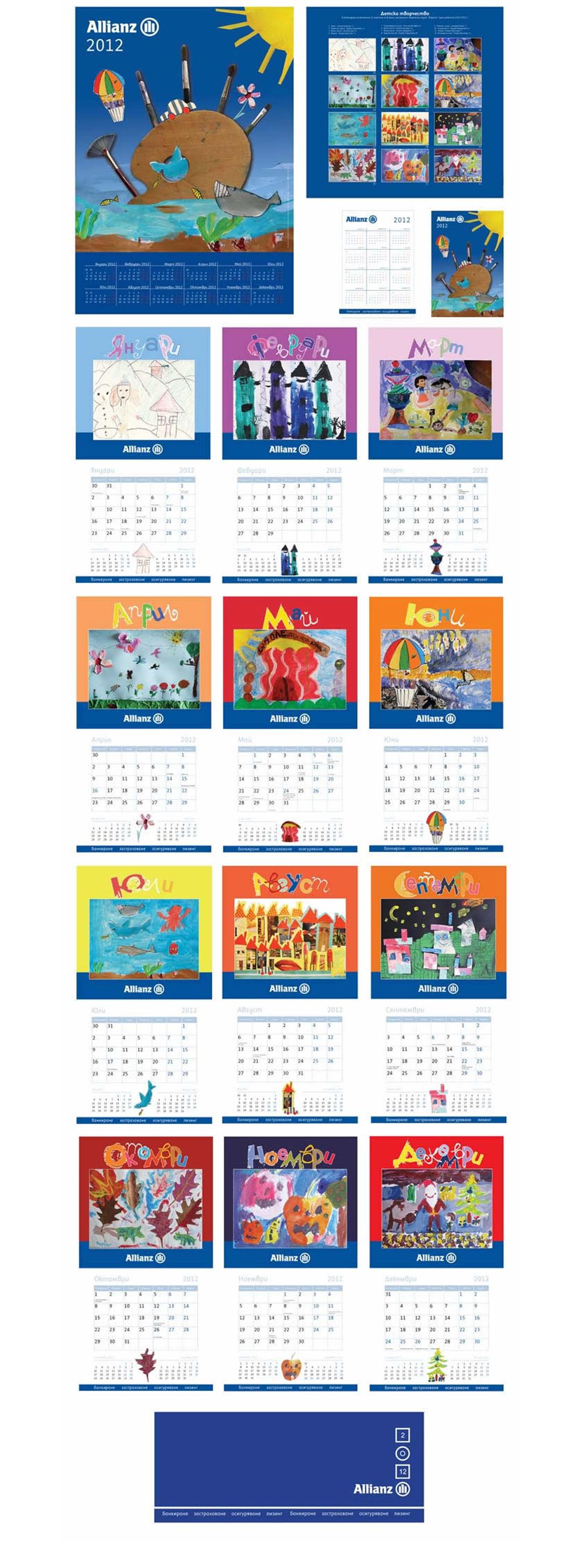 Проекти за рекламна кампания 2012 на Алианц България