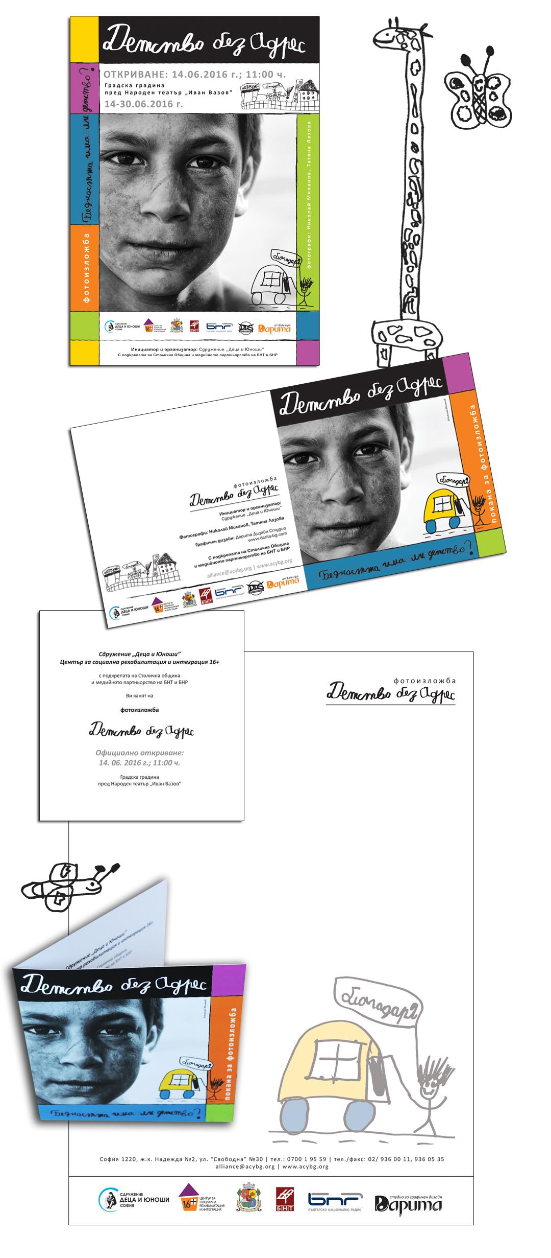 """Графичен дизайн на рекламни материали за фотографска изложба """"Детство без адрес"""""""
