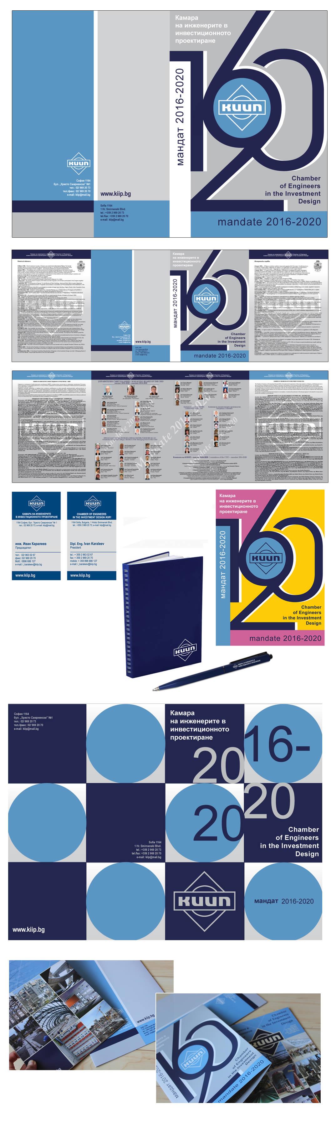 """Графичен дизайн и рекламни материали за ,,Камара на инженерите в инвестиционното проектиране"""""""