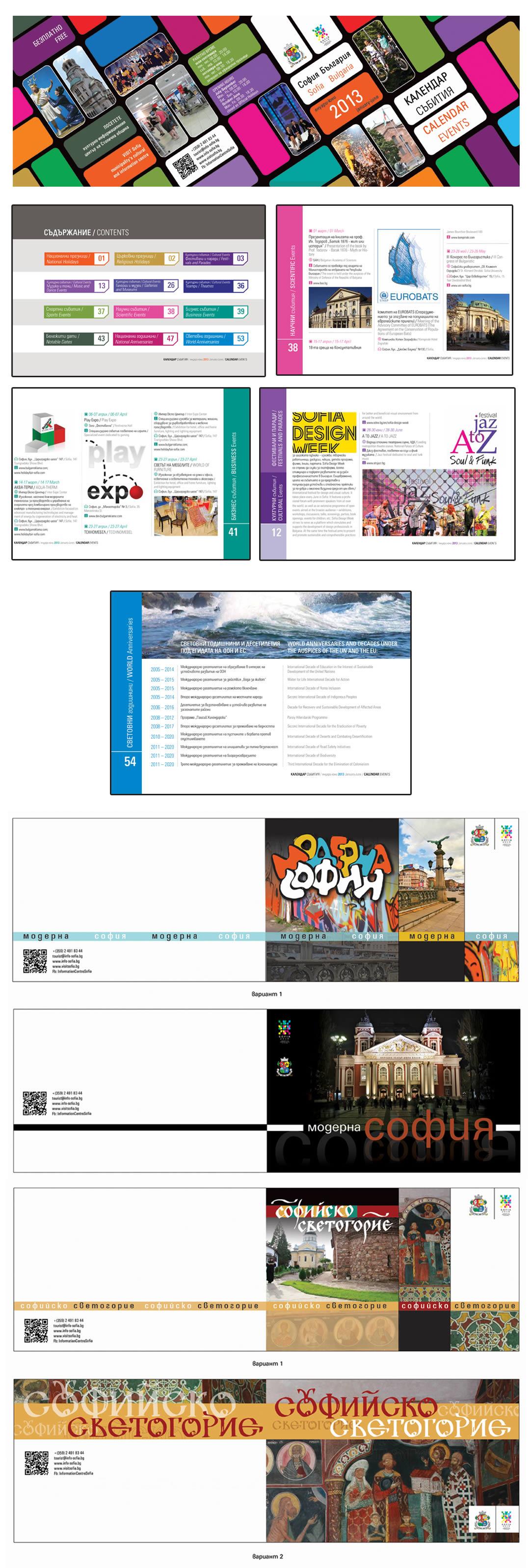 графичен дизайн на календари за София инфо 2013