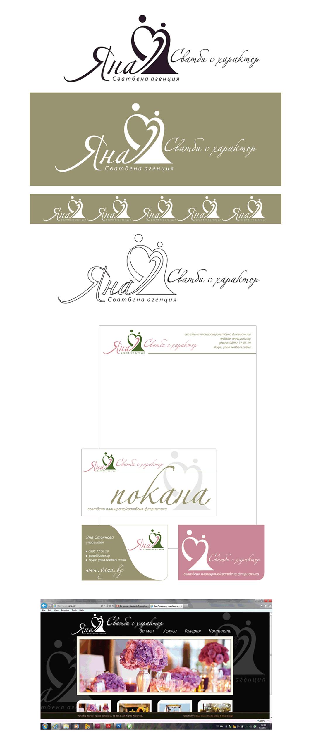 """Лого дизайн и фирмена идентичност на ,,сватбена агенция яна"""""""