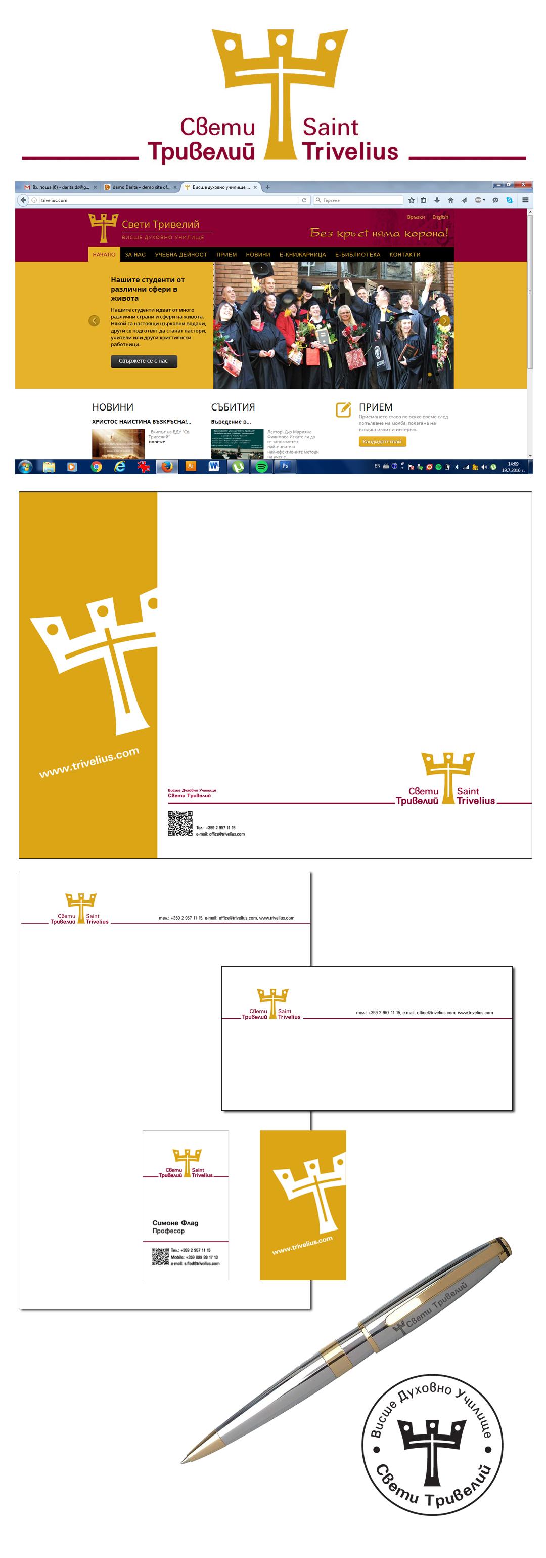 """Лого и визуална идентичност на ВДУ """"СВЕТИ ТРИВЕЛИЙ"""""""
