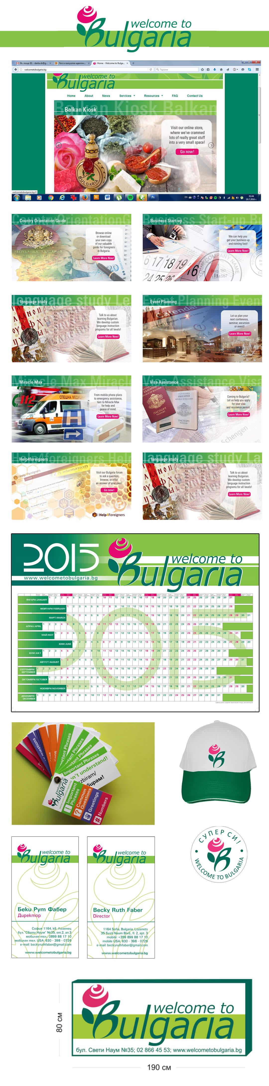 Лого дизайн и идентичност на фирма Welcome Bulgaria
