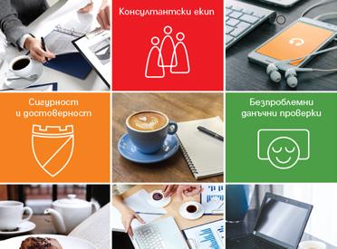 Дизайн и рекламни материали за 2018 на БОНЕВ СОФТ ОДИТИНГ ООД