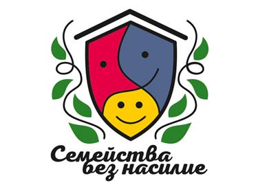 """Лого дизайн и визуална идентичност на НПО """"СЕМЕЙСТВА БЕЗ НАСИЛИЕ"""""""