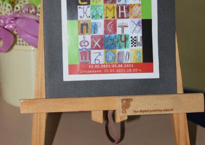 Плаката на изложбата.